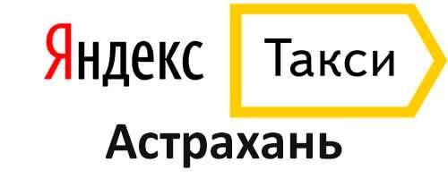 Яндекс Такси Астрахань
