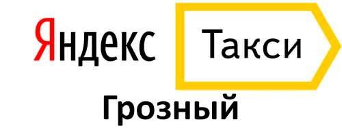 Яндекс Такси Грозный