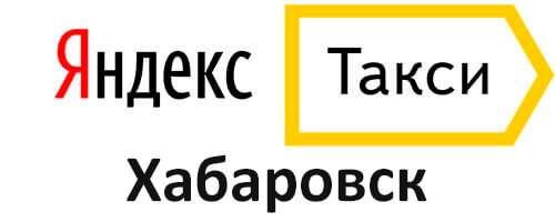 Яндекс Такси Хабаровск