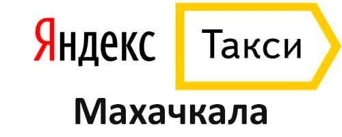Яндекс Такси Махачкала