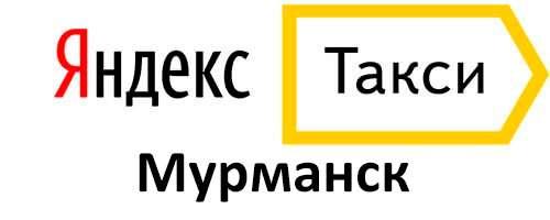Яндекс Такси Мурманск