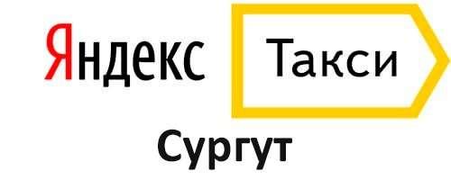 Яндекс Такси Сургут