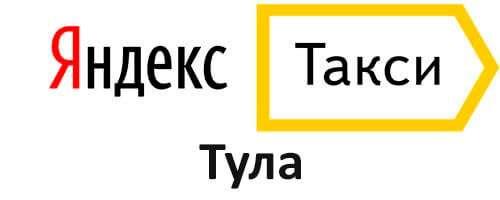 Яндекс Такси Тула