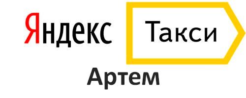 Яндекс Такси Артем