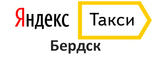Яндекс Такси Бердск