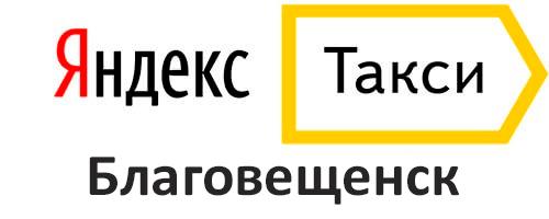 Яндекс Такси Благовещенск