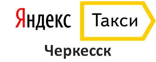 Яндекс Такси Черкесск