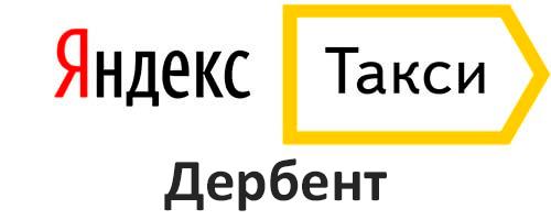 Яндекс Такси Дербент