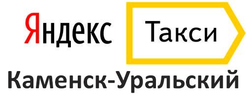 Яндекс Такси Каменск-Уральский