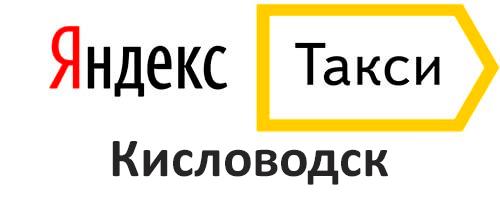 Яндекс Такси Кисловодск