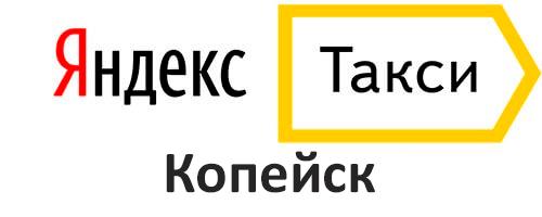 Яндекс Такси Копейск