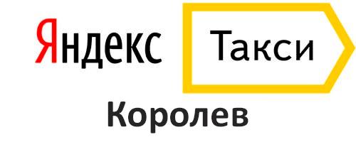 Яндекс Такси Королев