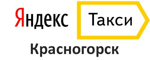 Яндекс Такси Красногорск