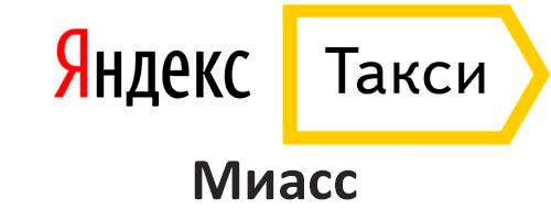 Яндекс Такси Миасс