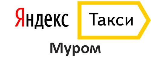 Яндекс Такси Муром