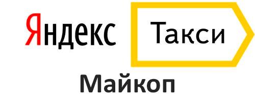 Яндекс Такси Майкоп