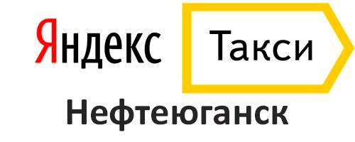 Яндекс Такси Нефтеюганск
