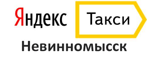 Яндекс Такси Невинномысск