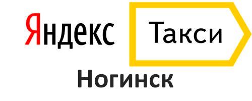 Яндекс Такси Ногинск
