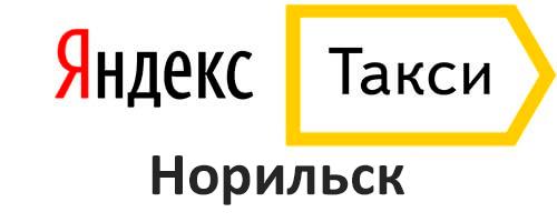 Яндекс Такси Норильск