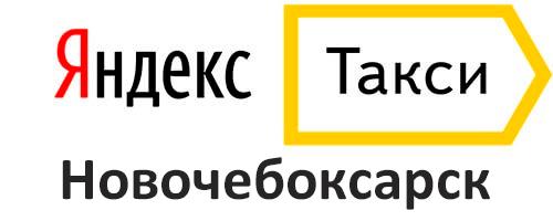 Яндекс Такси Новочебоксарск