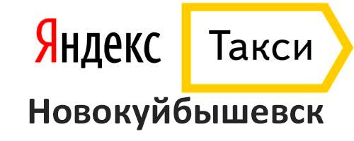 Яндекс Такси Новокуйбышевск
