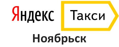 Яндекс Такси Ноябрьск