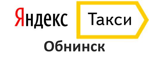 Яндекс Такси Обнинск