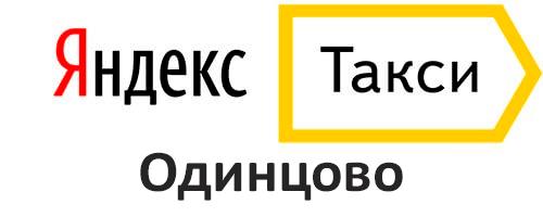 Яндекс Такси Одинцово