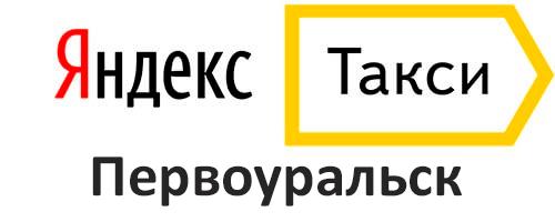 Яндекс Такси Первоуральск