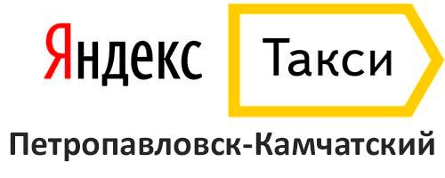 Яндекс Такси Петропавловск-Камчатский