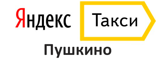 Яндекс Такси Пушкино