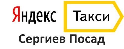Яндекс Такси Сергиев Посад