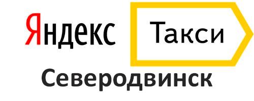 Яндекс Такси Северодвинск