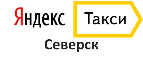 Яндекс Такси Северск